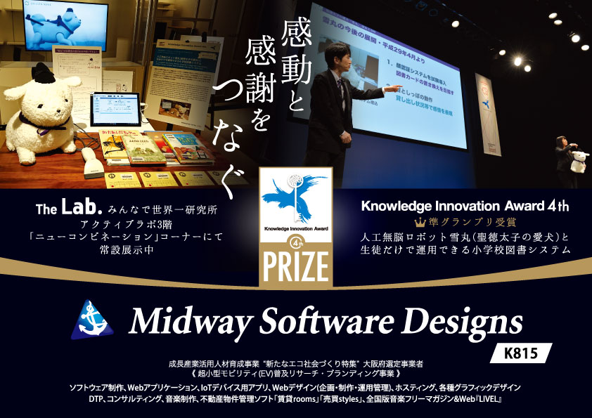 Knowledge Innovation Award 受賞
